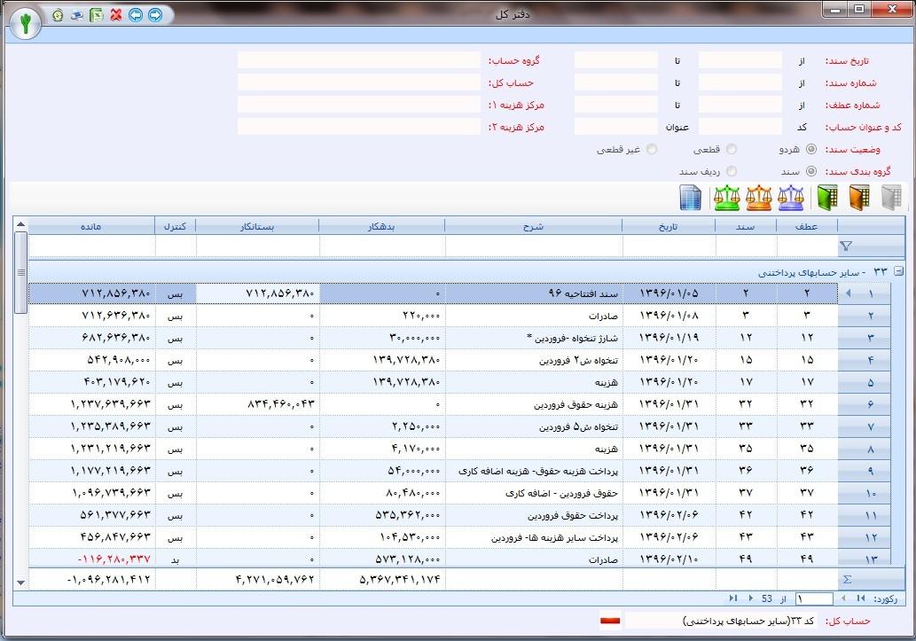 برنامه حسابداری کاکتوس